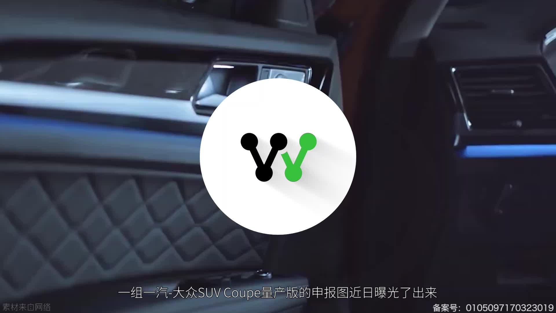 视频:车身加长溜背车顶!一汽-大众探岳Coupe版实拍图曝光