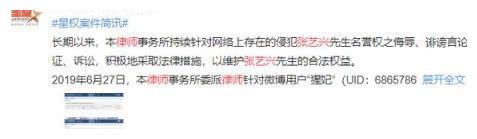 张艺兴发声明维权,接受吐槽和批评,不接受污蔑!