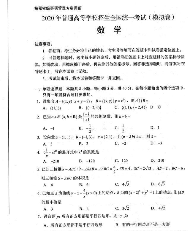 2020年普通高等学校招生全国统一考试模拟卷,数学试题