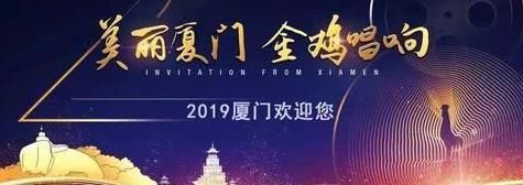 第32届金鸡奖落幕,你的爱豆是否获奖?