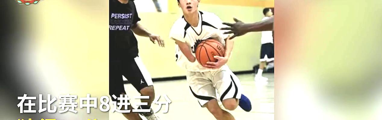 又一励志好青年中国独臂弃婴在美成篮球明星