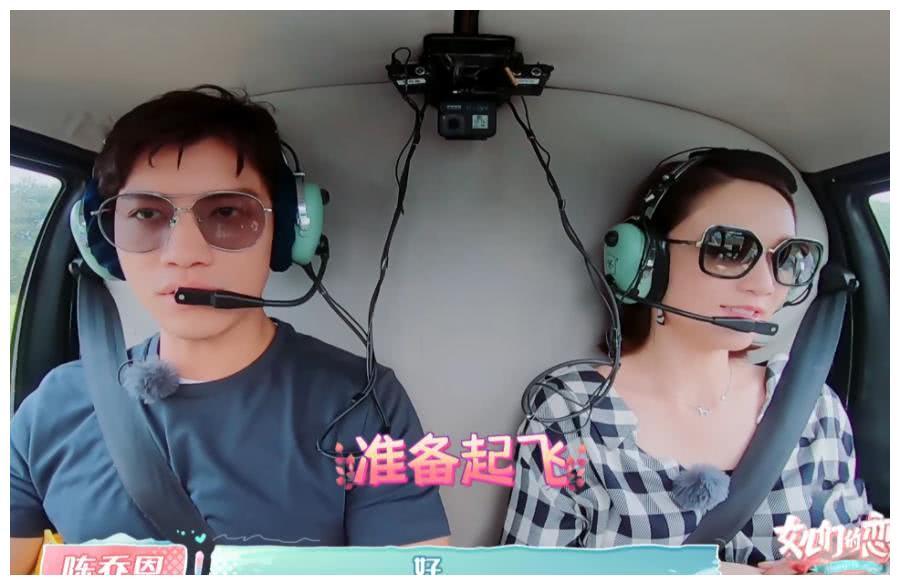 艾伦带陈乔恩坐直升飞机,飞到海的上空时,送出的惊喜太浪漫了!