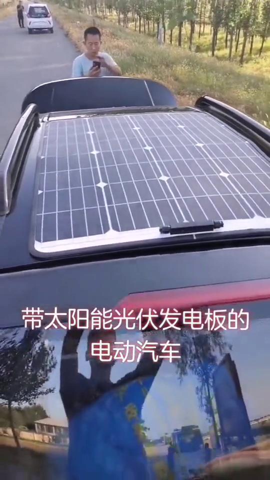 带太阳能光伏发电板的电动汽车