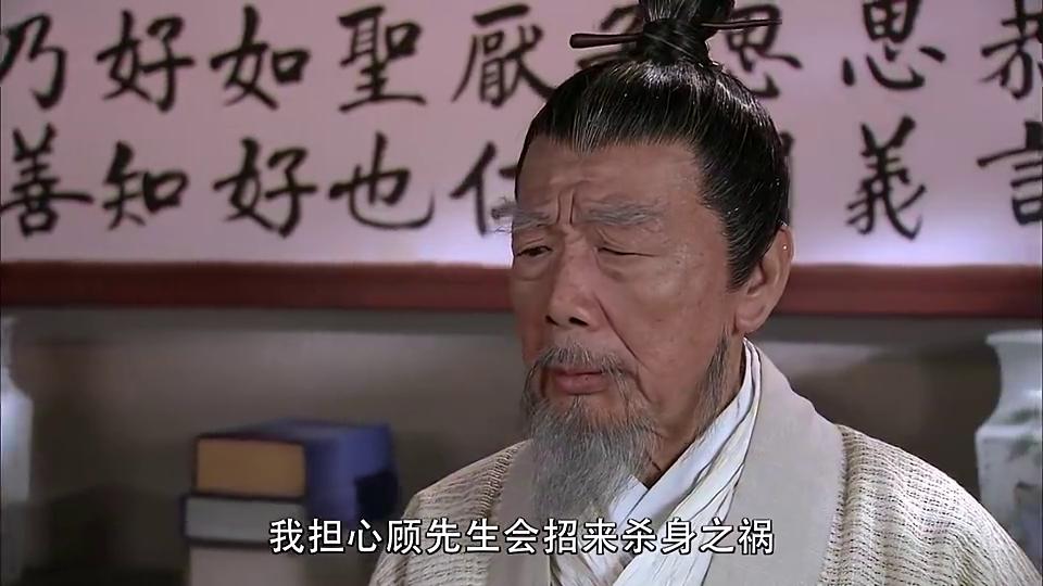 侠隐记 :顾宪成打算亲自面见皇上,魏忠贤设计阻拦