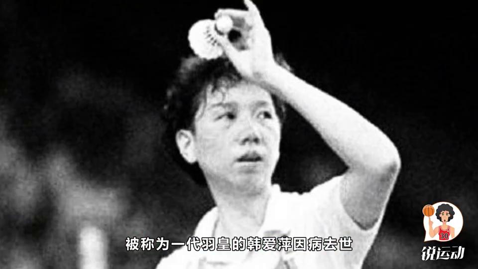 一代羽皇韩爱萍患癌去世!曾获13个世界冠军,赵芸蕾发文缅怀恩师