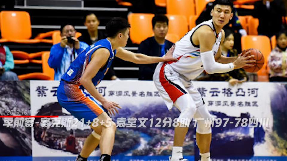 季前赛-赛克斯21+8+5 袁堂文12分8助 广州97-78四川