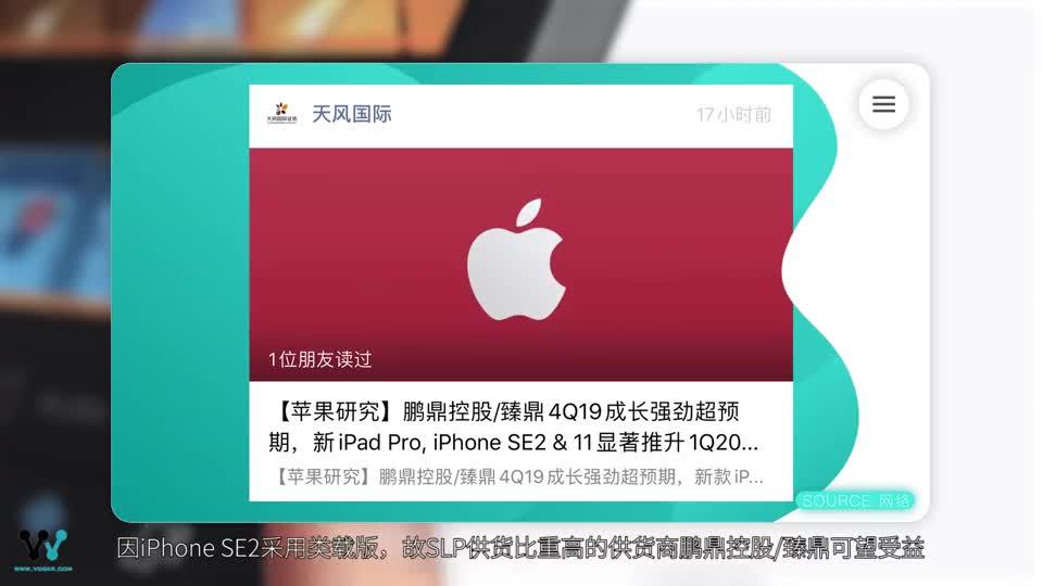 新款iPad Pro和iPhone SE2将在明年第一季度发