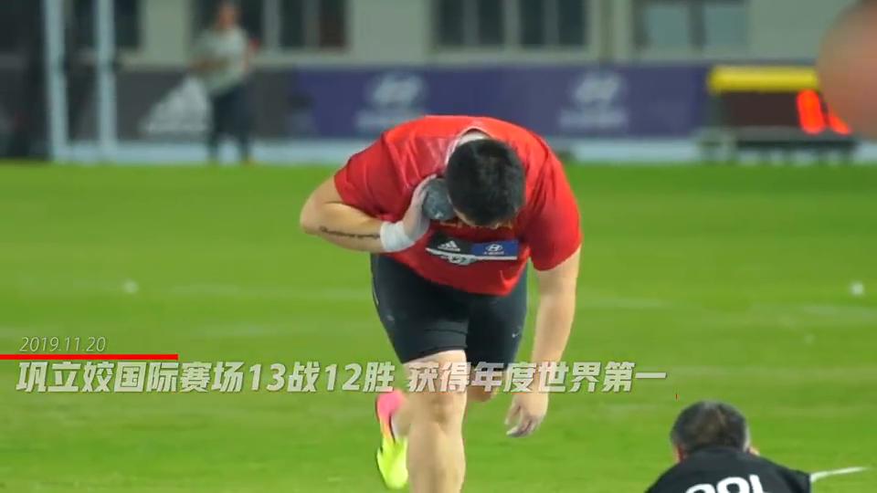 巩立姣国际赛场13战12胜获得年度世界第一
