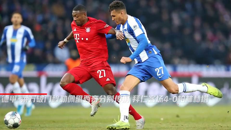 德甲-莱万破门穆勒佩里西奇分别传射拜仁客场4-0柏林赫塔