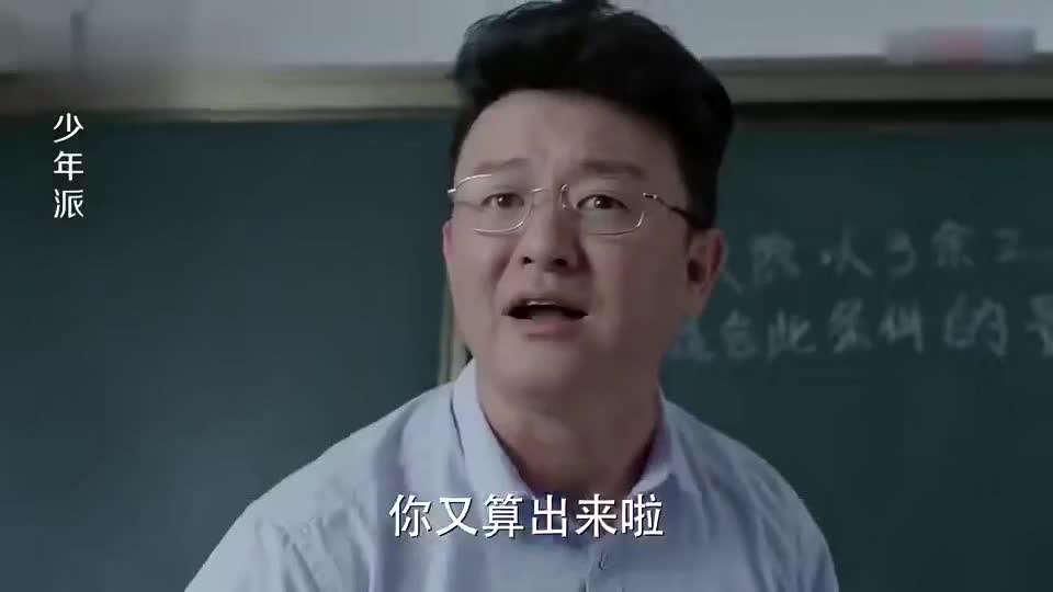 数学老师出了个千古名算学霸喝了口茶立马说出答案老师都惊了