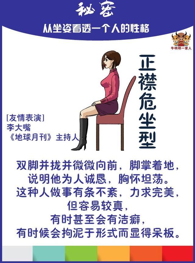 从6种坐姿看出一个人的性格