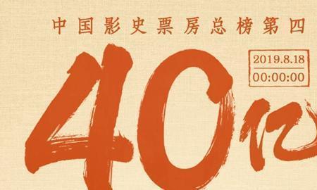 《复联4》危险了!哪吒票房超40亿跃升中国电影票房榜第四