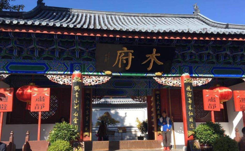 """丽江古城中的""""紫禁城"""":为何说""""不到木府,等于不到丽江"""""""
