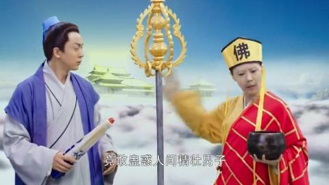 张益达上演雷版《白娘子》,法海收了白素贞,竟与许仙暧昧不清!