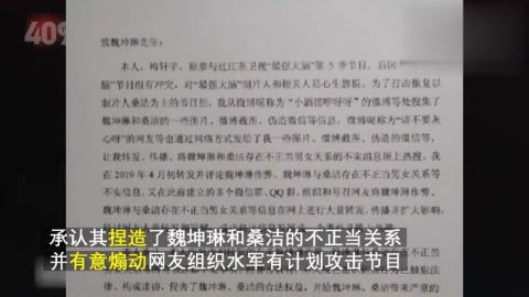 《最强大脑》黑幕真相曝光,梅轩宇发布道歉声明,背锅侠诞生