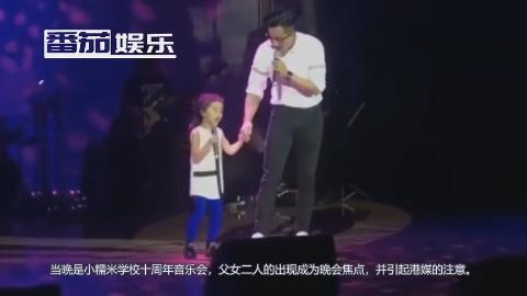 刘恺威与5岁女儿登台献唱,小糯米手舞足蹈俨如迷你版杨幂