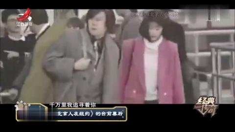揭秘《北京人在纽约》,是北京电视剧艺术中心第一部盈利电视剧