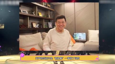 孙德荣重提性骚扰称当初只是假和解罗志祥高情商回应