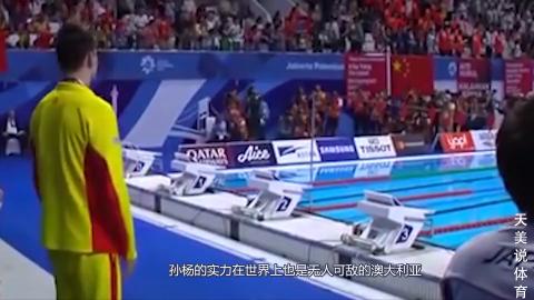 孙杨遭国外选手轻蔑放下一堆狠话最后却喝了孙杨的洗脚水