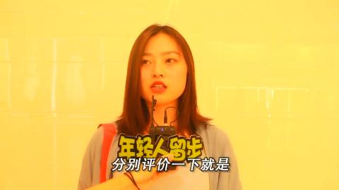 杨紫和李现,现在为什么那么红,街访路人回答精辟难怪人气这么高