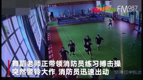 舞蹈老师教消防员跳舞,跳一半消防员出警了