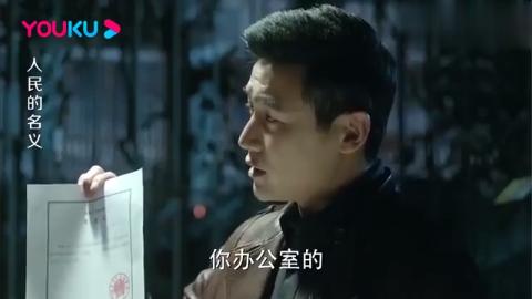 人民的名义:侯亮平让赵徳汉送下楼,竟是想套路他,赵徳汉傻眼了