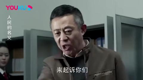 人民的名义:赵德汉彻底发怒,把桌子上文件拍翻了,狂飙演技!