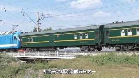 中国最长的火车线路全程7692公里横跨3国票价最低三千元