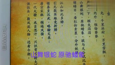 毛主席作的沁园春是千古第一,俱往矣数风流人物还是毛主席