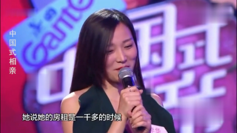 中国式相亲美女因家庭在农村负担比较重遭全场灭灯
