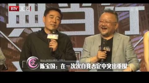 陈宝国:在自我否定中突出重围!一定年纪做一定年纪的事儿!