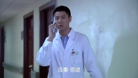 北京青年:老爸这是要包办婚姻啊!查房接电话可不好啊