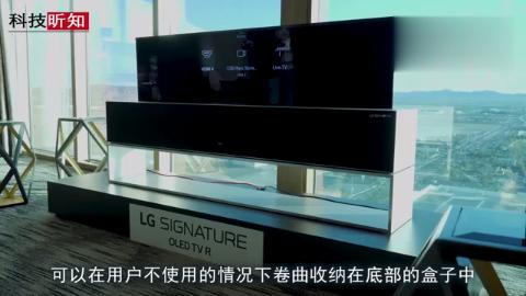 LG研发柔性电视机,屏幕就像卷纸,可任意卷曲收纳