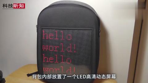 国外公司推出柔性智能背包,自带LED屏幕,并支持手机投射