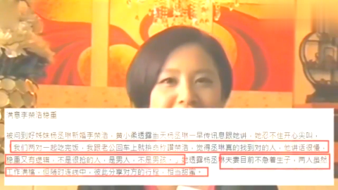黄小柔曝杨丞琳婚后不急生小孩 ,与李荣浩聚少离多