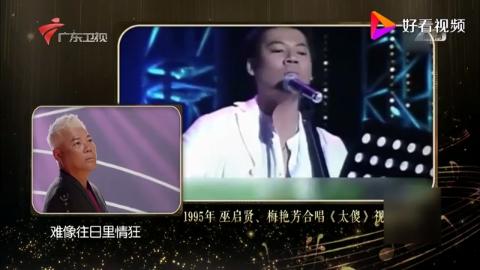 珍贵影像记录1995年巫启贤梅艳芳合唱《太傻》太好听了