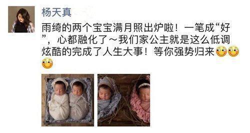 张雨绮刚生下双胞胎,老公又给了她一个惊喜,可谓是人生赢家