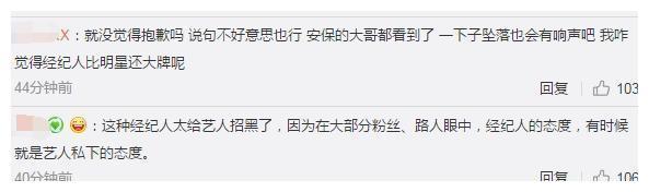 林俊杰经纪人道歉说了什么?徐佩云打飞粉丝手机令网友反感