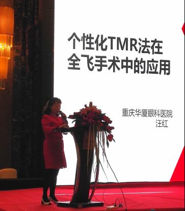 重庆华厦眼科医院多位专家受邀赴全国各地重要学术会议讲课