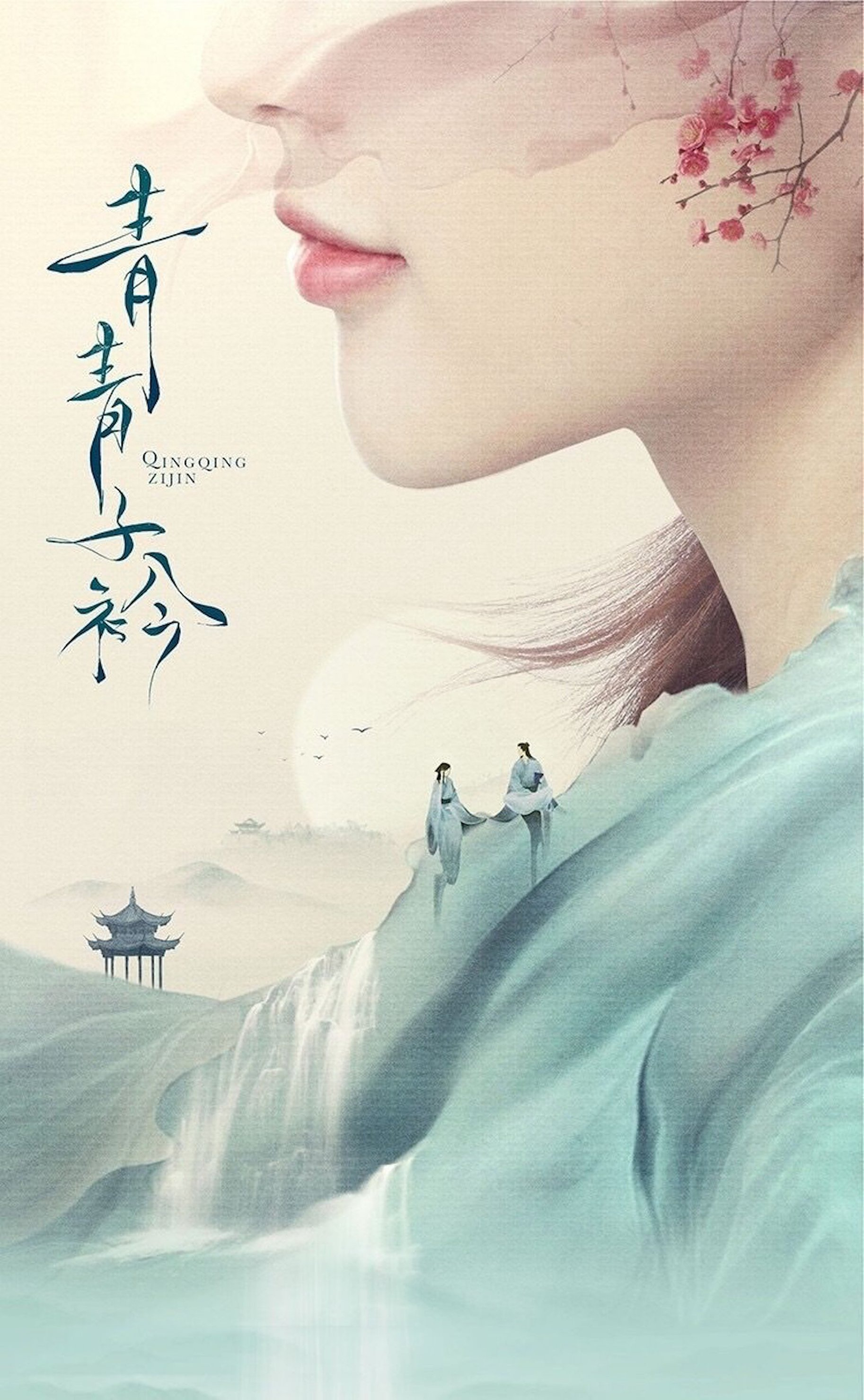 天艺NA Project刘亦城《青青子衿》开机 清新俊逸镌刻正向风貌