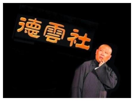 陈佩斯火了十四年,赵本山火了二十三年,德云社的命数与危机清单
