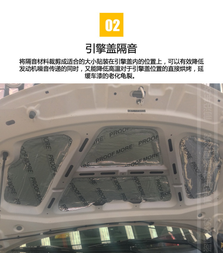 广汽传祺GA3S视界汽车隔音改装荣茂全车隔音