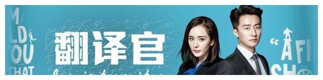 杨幂《亲爱的翻译官2》8月开播 黄子韬饰演男主角