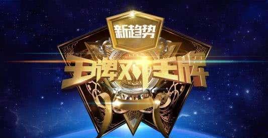 《王牌对王牌》节目收视率跌至第二名,观众认为这现象正常吗?