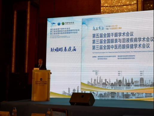 重庆华厦眼科医院专家谢汉平教授在第五届全国干眼学术会再展风采