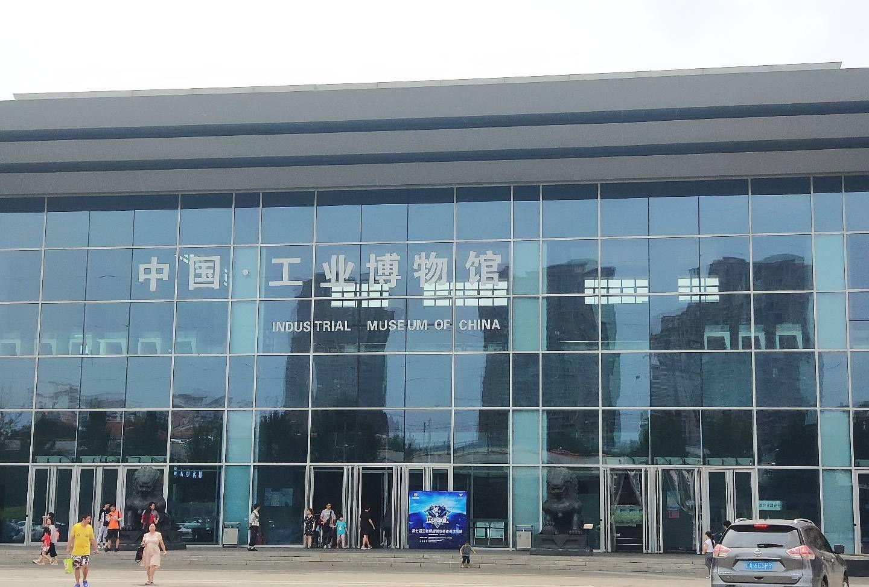 展现工业历程:中国工业博物馆