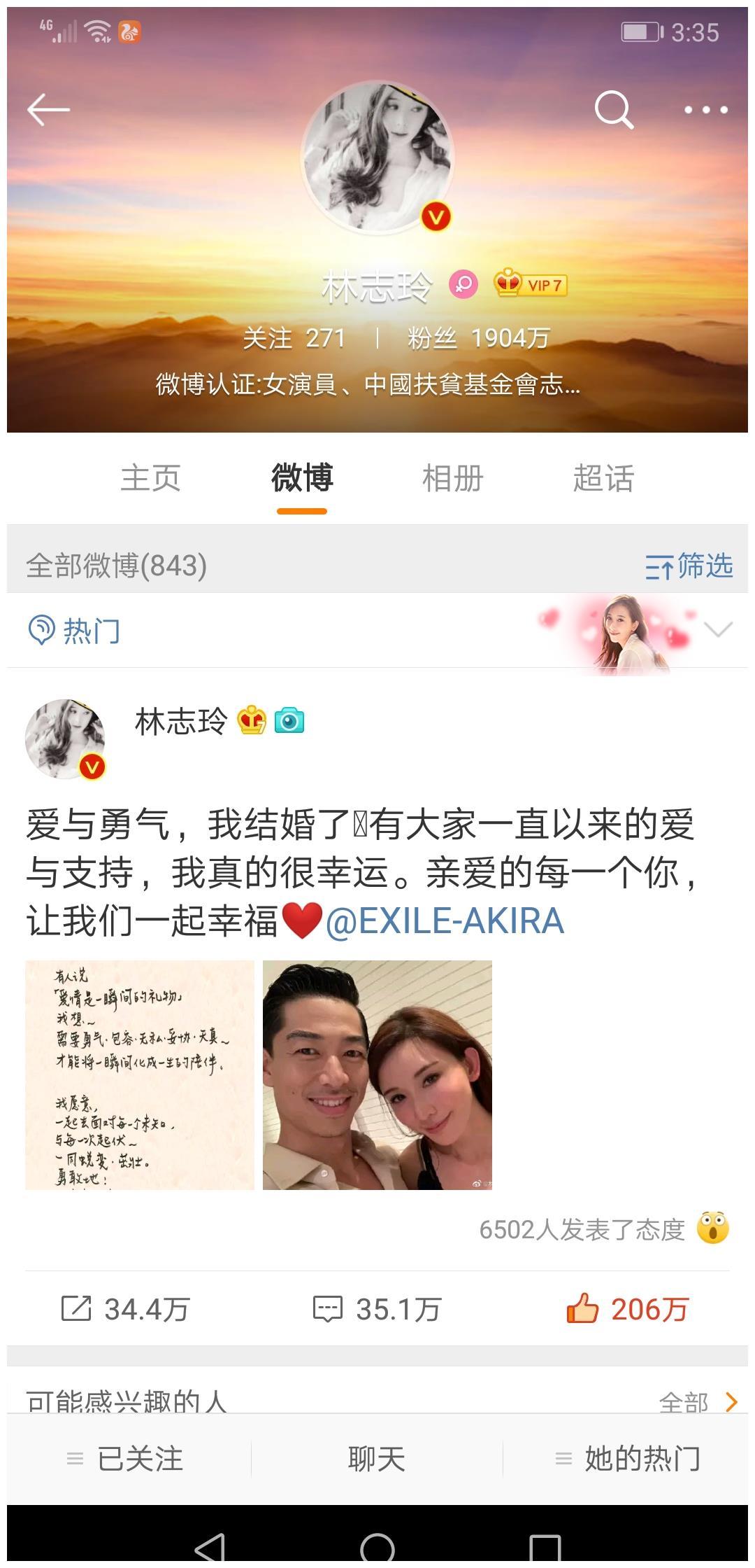 太突然了,志林姐姐宣布结婚了,真爱,祝福。
