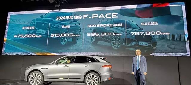 售47.58万起 捷豹新款F-PACE上市