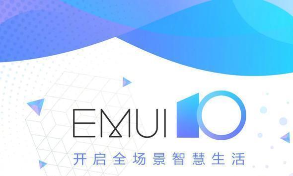 华为Mate10推送EMUI10.0.0.133内测版系统,包含三项重要优化