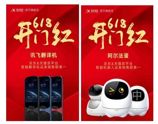 科大讯飞618战报出炉:销售额六项第一!科技是第一生产力